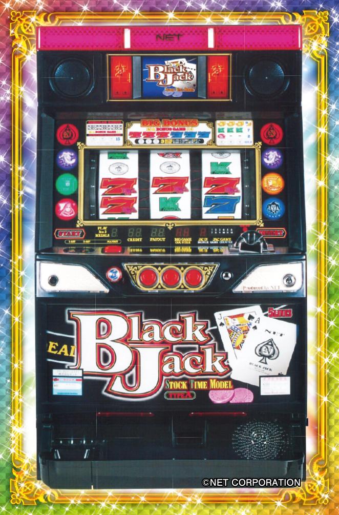 ブラックジャック777