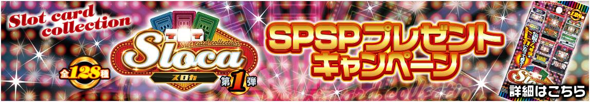 第1弾スロカ SPSPプレゼントキャンペーン